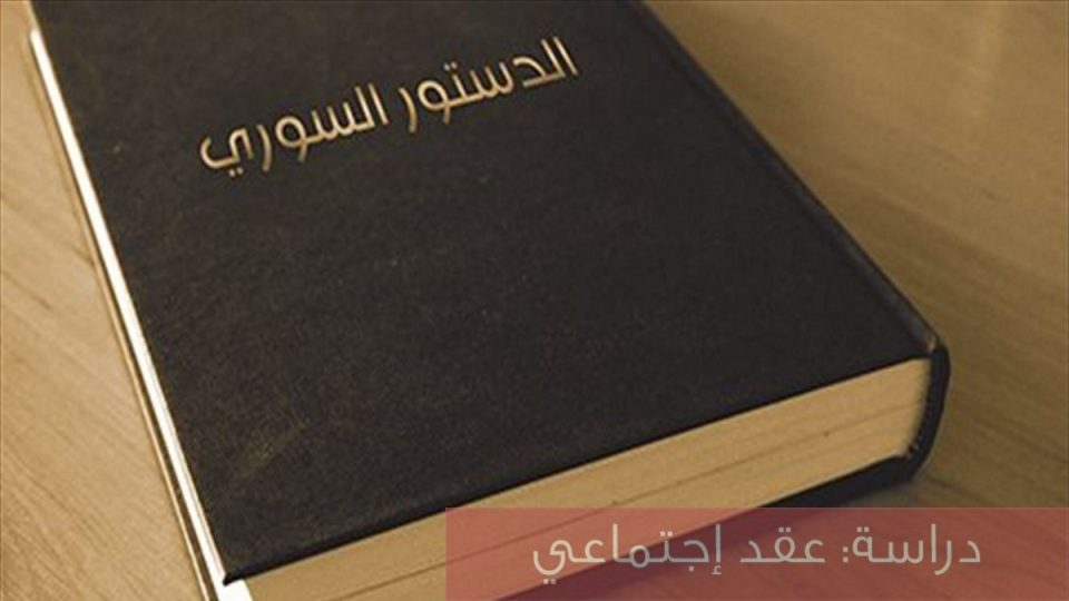 The Syrian Constitution